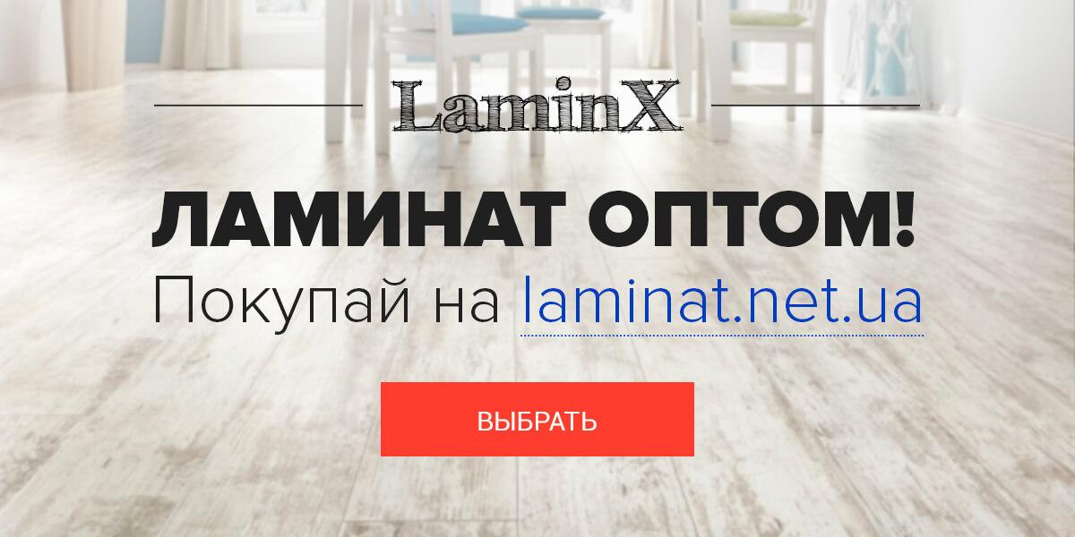 Ламинат оптом