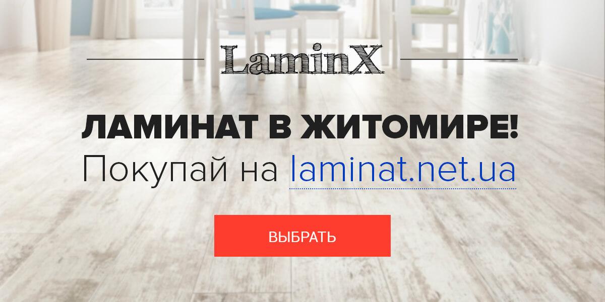 Ламинат в Житомире