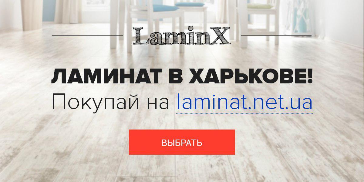 ламинат в Харькове